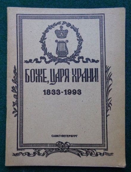 Antique History of God Save the Tsar Bozhe Tsaria Khrani Imperial Russian Anthem